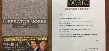 AXNの懸賞で「主任警部モース 完全版DVD-BOX」が当選