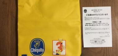 ユニフルーティージャパンのハガキ懸賞で「チキータオリジナルクーラーバッグ」が当選