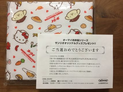 日本製粉のハガキ懸賞で「サンリオキャラクターズ レジャーシート」が当選
