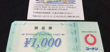 コーナンのハガキ懸賞で「商品券 1,000円分」が当選