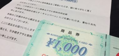 コーナン&アサヒ飲料のハガキ懸賞で「商品券 1,000円分」が当選