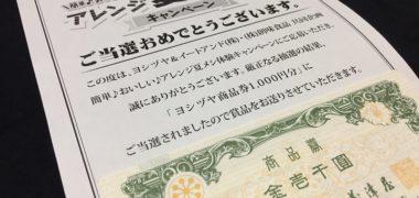 ヨシヅヤ&イートアンド・創味食品のハガキ懸賞で「商品券 1,000円分」が当選