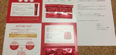 コーセー「アスタブランの乳液&美容液」の商品サンプルが当選
