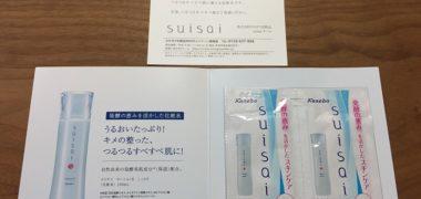 カネボウ「suisai ローション」の無料サンプルが当選