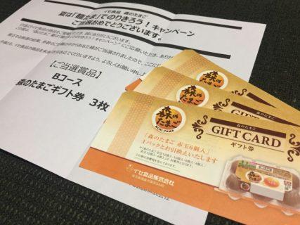 イセ食品のハガキ懸賞で「森のたまごギフト券 3枚」が当選