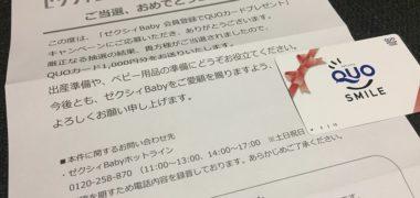 リクルートの懸賞で「QUOカード 1,000円分」が当選