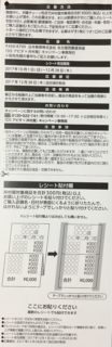 アピタ×井村屋「キャンペーン