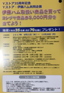 Yストア・伊藤ハム「ヨシヅヤ商品券プレゼントセール