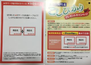 Yストア・亀田製菓「魚沼十日町産こしひかりプレゼントキャンペーン