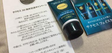 花王「サクセス毛穴オイルクリア洗顔」の無料サンプルが当選