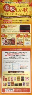 スギ薬局×meiji 共同企画「美味しい秋プレゼントキャンペーン