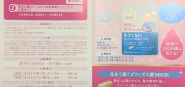 スギ薬局×森永乳業 共同企画「無料モニターキャンペーン