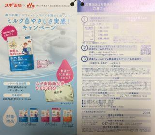 スギ薬局×森永乳業 共同企画「ミルクのやさしさ実感!キャンペーン!