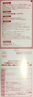 スギ薬局×mandom 共同企画「美味しい食卓プレゼントキャンペーン