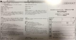 スギ薬局×pdc 共同企画「キャンペーン
