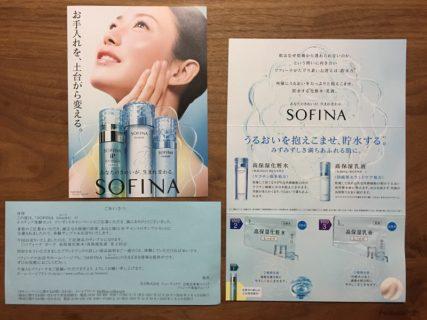 花王「SOFINA beaute 化粧水・乳液」のサンプルセットが当選