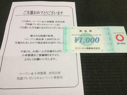 コーナン&小林製薬のハガキ懸賞で「商品券 1,000円分」が当選