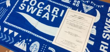 大塚製薬のTwitter懸賞で「オリジナルバスタオル」が当選