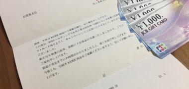 DCMホールディングス&呉工業のハガキ懸賞で「JCBギフトカード 5,000円分」が当選