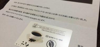 全日本コーヒー協会のフォトコンテストで「QUOカード 500円分」が当選