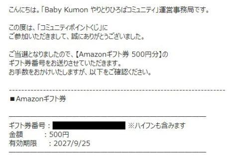 Baby Kumonのキャンペーンで「Amazonギフト券 500円分」が当選