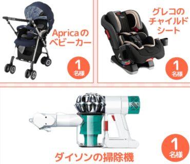 カラダノートの「妊婦さん限定!全員もらえる選べるプレゼントキャンペーン
