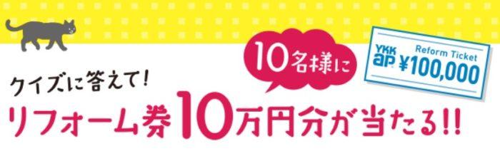 YKK APの「マド&ピース いいこと窓から。プレゼントキャンペーン!