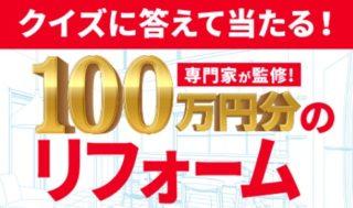 日本ヒルズ・コルゲートの「サイエンス・ダイエット専門家と共同開発キャンペーン