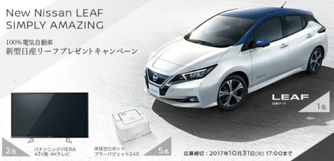 日産の「100%電気自動車 新型日産リーフプレゼントキャンペーン