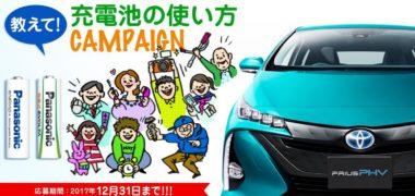 Panasonicの「トヨタ・プリウスPHVが当たる!教えて!充電池の使い方キャンペーン