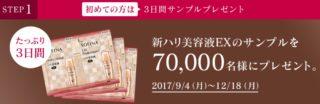 花王の「SOFINA リフトプロフェッショナル ハリ美容液EX サンプルプレゼントキャンペーン