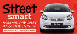 メルセデス・ベンツの「smart forfourプレゼントキャンペーン