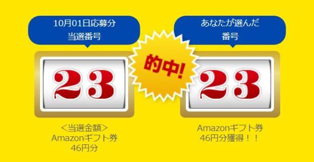 ドリームメールの懸賞で「Amazonギフト券 46円」が当選