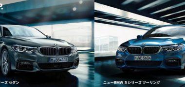 ビー・エム・ダブリュー・ジャパンの「ニュー BMW 5シリーズ プレゼントキャンペーン