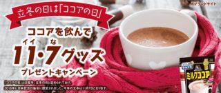 森永製菓の「立冬の日は ココアの日 キャンペーン