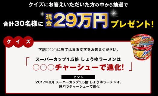エースコックのスーパーカップ29周年記念「 頑張るあなたに!ご褒美を!キャンペーン