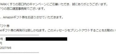 EPARKのキャンペーンで「Amazonギフト券 500円分」が当選