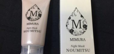 BLONETで「NOUMITSU NightMask」の商品モニターに当選