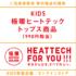 ユニクロの懸賞で「KIDS 極暖ヒートテック」の無料クーポンが当選しました☆