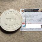 Nipponhamのハガキ懸賞で「石窯工房専用ピザストーン」が当選