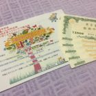 Yストア・伊藤ハムのハガキ懸賞で「商品券 5,000円分」が当選
