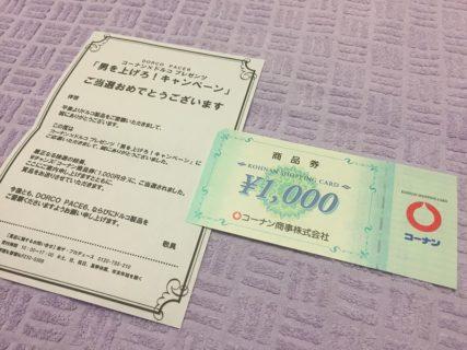 コーナン×ドルコのハガキ懸賞で「商品券 1,000円分」が当選