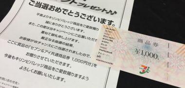 イトーヨーカドー×キリンのハガキ懸賞で「商品券 1,000円分」が当選
