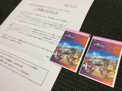 伊藤ハムのハガキ懸賞で「ニバーサル・スタジオ・ジャパン スタジオ・パス」が当選