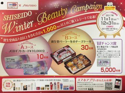 富士薬品グループ×資生堂「資生堂 Winter Beauty Campaign