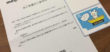 明治のハガキ懸賞で「QUOカード 1万円分」が当選