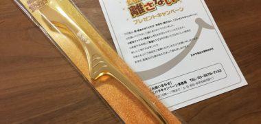 エバラ食品のハガキ懸賞で「黄金トング」が当選