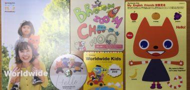 Worldwide Kidsの「英語おためしセット」