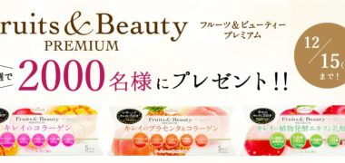 たらみの「Fruits&Beauty PREMIUM 3種類おためしセットプレゼントキャンペーン