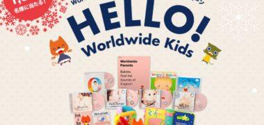 Benesseの幼児英語教材 Worldwide Kids「冬の抽選プレゼントキャンペーン